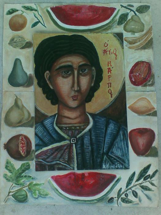 Ο  Αγιος  Καρπος